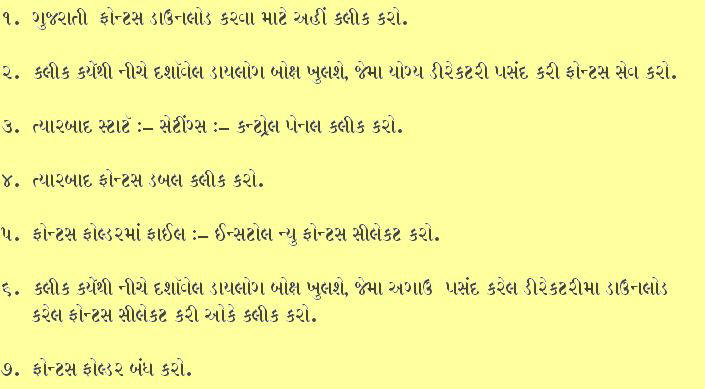 Gujarati Font Download Instructions