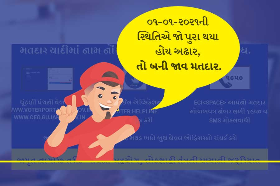 Become a Voter Or Correction in Voting Card - Surat Municipal Corporation - Tablet View