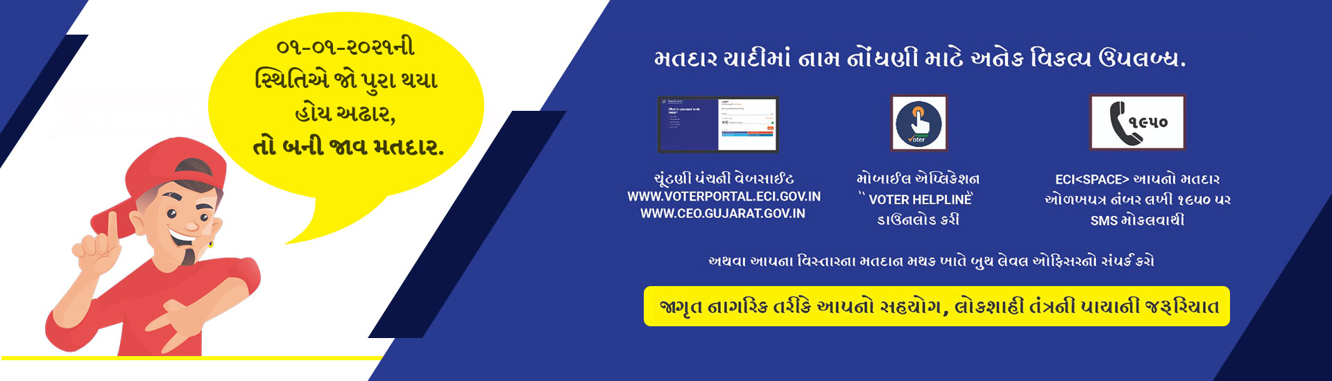 Become a Voter Or Correction in Voting Card